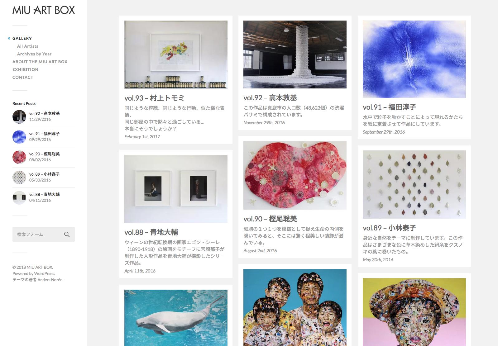 MIU ART BOX のサムネイル画像